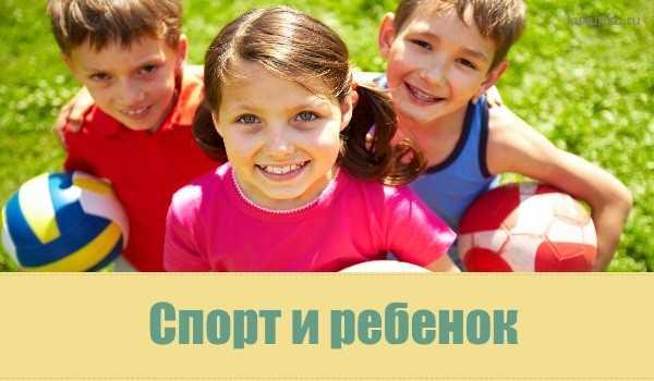 Спорт в жизни ребенка: какую спортивную секцию выбрать